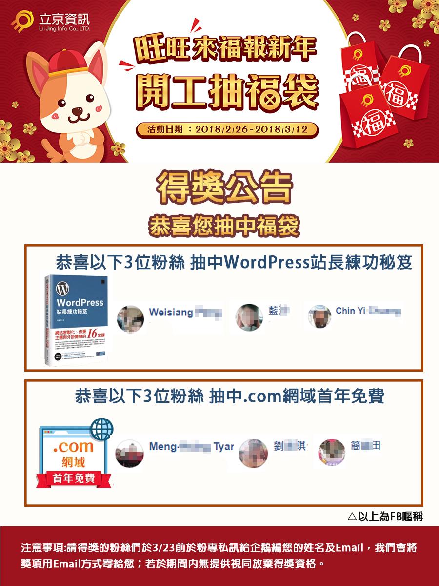 旺旺來福報新年開工抽福袋得獎名單公布